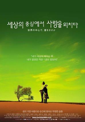 """""""Sekai no chûshin de, ai wo sakebu"""" - South Korean Movie Poster (thumbnail)"""