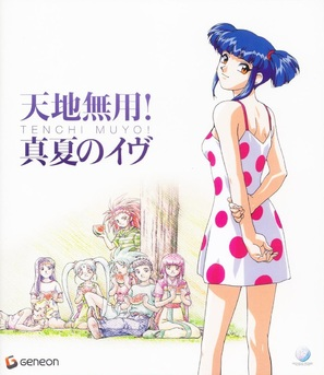 """Shin Tenchi Muyô"" - Japanese Movie Cover (thumbnail)"