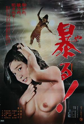 Yaru! - Japanese Movie Poster (thumbnail)