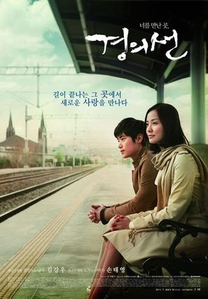 Gyeongui-seon - South Korean Movie Poster (thumbnail)