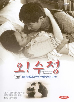 Oh! Soo-jung - South Korean poster (thumbnail)
