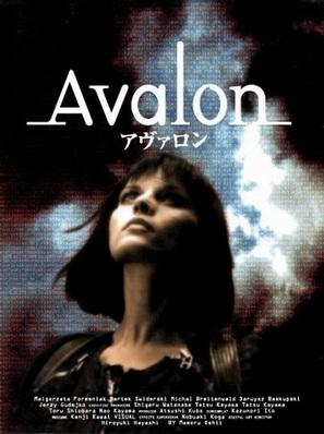 Avalon - Japanese Movie Poster (thumbnail)