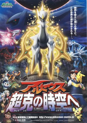 Gekijôban poketto monsutâ: Daiyamondo & pâru purachina - Aruseusu chôkoku no jikû e - Japanese Movie Poster (thumbnail)