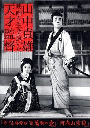Tange Sazen yowa: Hyakuman ryo no tsubo - Japanese Movie Poster (thumbnail)