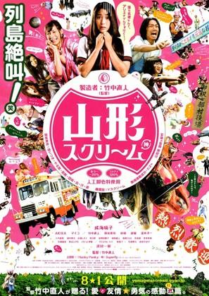 Yamagata sukurîmu - Japanese Movie Poster (thumbnail)