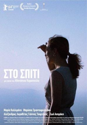 Sto spiti - Greek Movie Poster (thumbnail)
