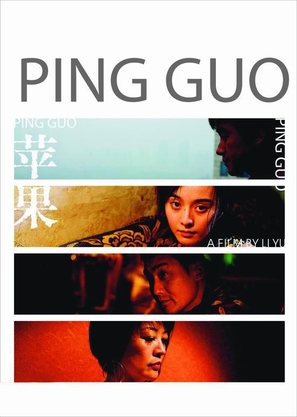 Ping guo - Chinese Movie Poster (thumbnail)