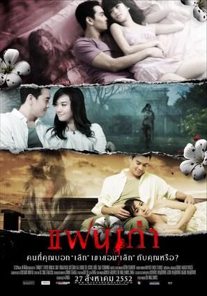 My Ex - Thai Movie Poster (thumbnail)