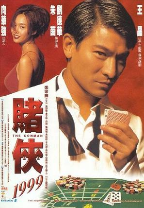 Du xia 1999 - Hong Kong Movie Poster (thumbnail)