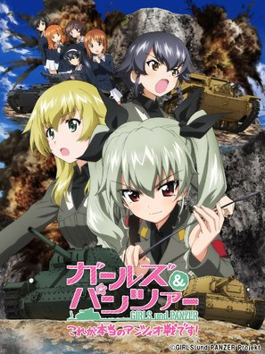 Girls und Panzer: Kore ga Hontô no Antsio-sen desu! - Japanese Video on demand movie cover (thumbnail)