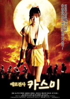 Sanada kunoichi ninpô-den: Kasumi - South Korean Movie Poster (thumbnail)