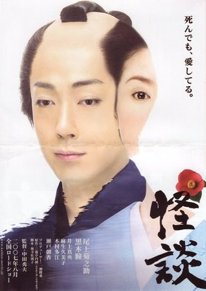 Kaidan - Japanese Movie Poster (thumbnail)