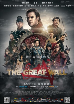 The Great Wall - Chinese Movie Poster (thumbnail)