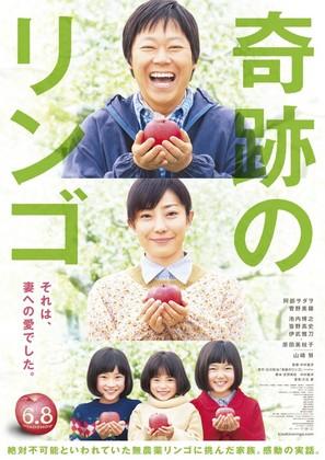 Kiseki no ringo - Japanese Movie Poster (thumbnail)