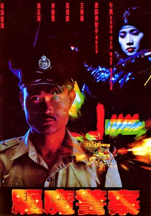 Qu mo jing cha - Hong Kong Movie Poster (thumbnail)