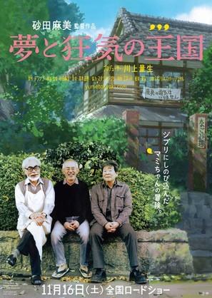 Yume to kyôki no ohkoku - Japanese Movie Poster (thumbnail)