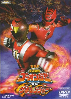 Gekijô ban Enjin sentai gôonjâ VS Gekirenjâ - Japanese Movie Cover (thumbnail)