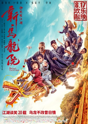 Oolong Courtyard - Chinese Movie Poster (thumbnail)