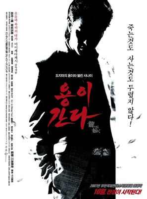 Ryû ga gotoku: gekijô-ban - South Korean Movie Poster (thumbnail)