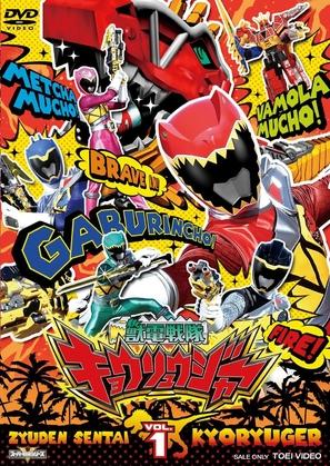 """""""Jûden Sentai Kyôryûjâ"""" - Japanese DVD movie cover (thumbnail)"""