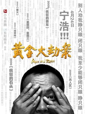 Huang Jin Da Jie An - Chinese Movie Poster (thumbnail)