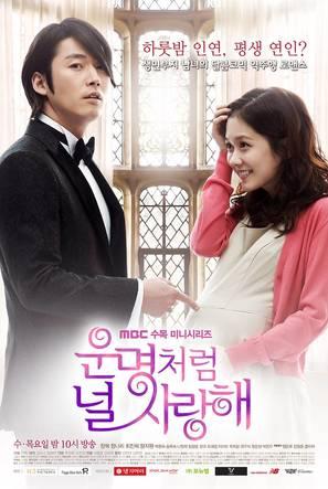 """Un-myeong-cheol-eom neol sa-rang-hae"" - South Korean Movie Poster (thumbnail)"
