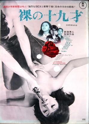 Hadaka no Jukyu-sai - Japanese Movie Poster (thumbnail)