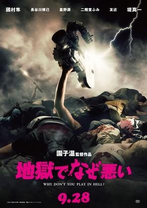 Jigoku de naze warui - Japanese Movie Poster (thumbnail)