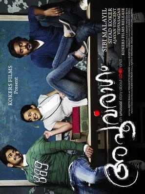 Apoorvaragam - Indian Movie Poster (thumbnail)