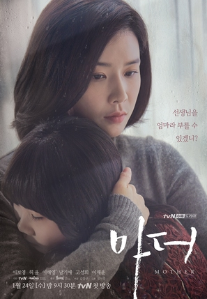 """Madeo"" - South Korean Movie Poster (thumbnail)"