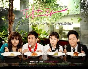 """""""Pasta"""" - South Korean Movie Poster (thumbnail)"""