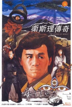 Wai Si-Lei chuen kei