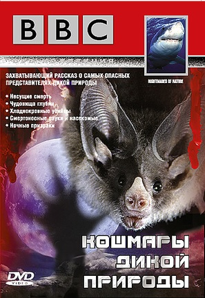 """Nightmares of Nature"" - Russian Movie Cover (thumbnail)"
