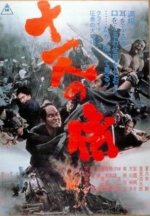 Ju-ichinin no samurai