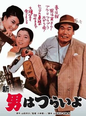 Shin otoko wa tsurai yo
