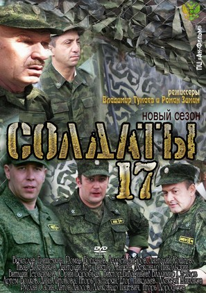 """""""Soldaty"""" - Russian DVD movie cover (thumbnail)"""