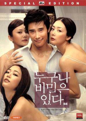 Nuguna bimileun itda - South Korean poster (thumbnail)
