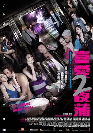 Lan Kwai Fong 2 - Hong Kong Movie Poster (thumbnail)