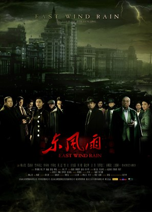 Dong feng yu - Chinese Movie Poster (thumbnail)