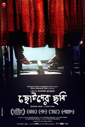 Chotoder Chobi