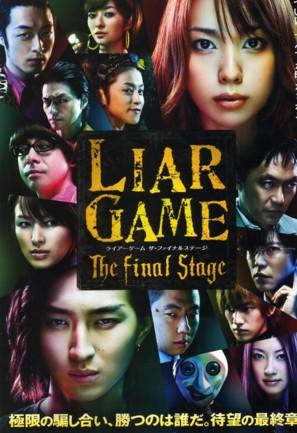Raiâ gêmu: Za fainaru sutêji - Japanese Movie Poster (thumbnail)