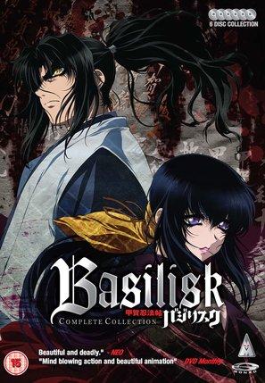 """""""Basilisk: Kôga ninpô chô"""" - British DVD movie cover (thumbnail)"""