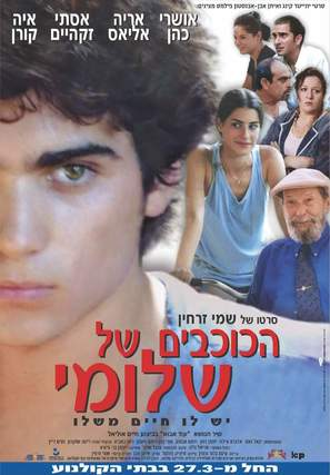 Ha-Kochavim Shel Shlomi - Israeli Movie Poster (thumbnail)