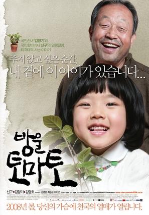 Bang-wool-to-ma-to - South Korean Movie Poster (thumbnail)