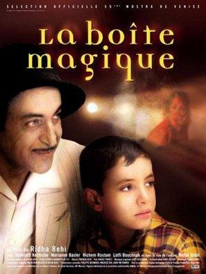 La boîte magique - Tunisian Movie Poster (thumbnail)