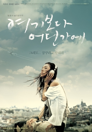 Yeogiboda eodingae - South Korean Movie Poster (thumbnail)