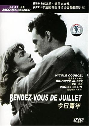Rendez-vous de juillet - Chinese Movie Cover (thumbnail)