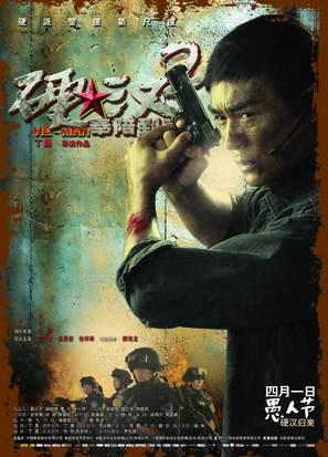 Ying Han 2