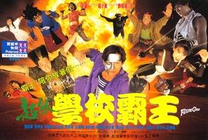 Future Cops - Hong Kong poster (thumbnail)