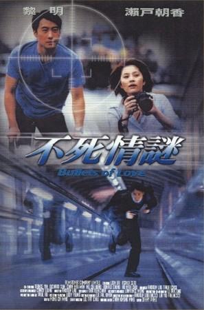 Bat sei ching mai - Hong Kong Movie Poster (thumbnail)